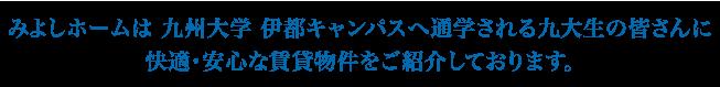 みよしホームは 九州大学 伊都キャンパスへ通学される九大生の皆さんに 快適・安心な賃貸物件をご紹介しております。